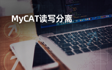 【Linux系统编程视频教程】MyCAT读写分离_物联网课程