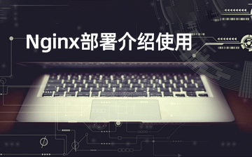 【Linux系统编程视频教程】Nginx部署介绍使用_物联网课程