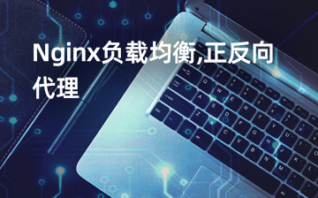 【Linux系统编程视频教程】Nginx负载均衡,正反向代理_物联网课程