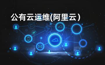 【Linux系统编程视频教程】公有云运维(阿里云)_物联网课程