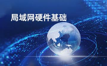 【Linux系统编程视频教程】局域网硬件基础_物联网课程