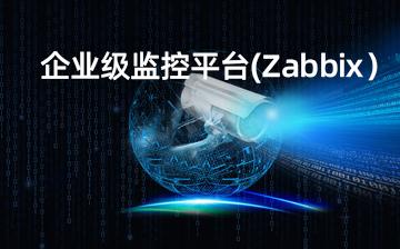 【Linux系统编程视频教程】企业级监控平台(Zabbix)_物联网课程