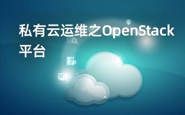 【Linux系统编程视频教程】私有云运维之OpenStack平台_物联网课程