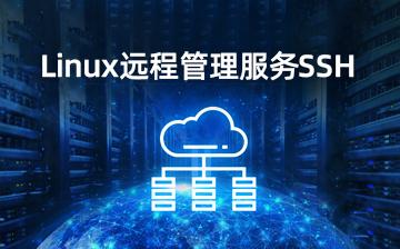 Linux远程管��务SSH