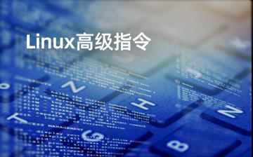 【Linux系统编程视频教程】Linux高级指令_物联网课程