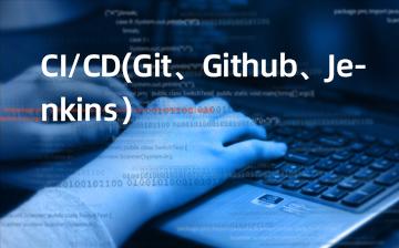 【Linux系统编程视频教程】CICD(Git、Github、Jenk_物联网课程
