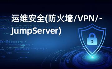 【Linux系统编程视频教程】运维安全(防火墙VPNJumpServe_物联网课程