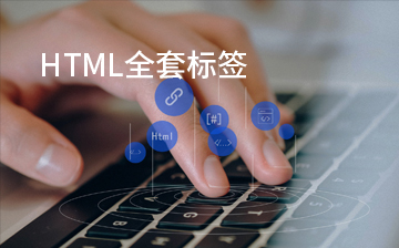 【HTML5视频教程】HTML全套标签(新版)_前端开发课程