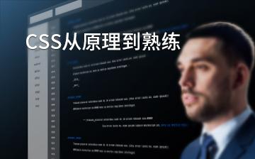 【CSS视频教程】CSS从原理到熟练(新版)_前端开发课程
