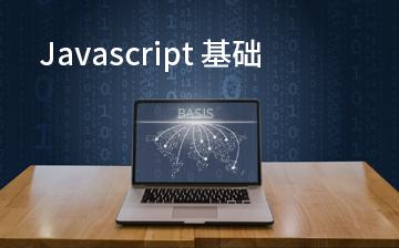 【JavaScript视频教程】Javascript基础(新版)_前端开发课程