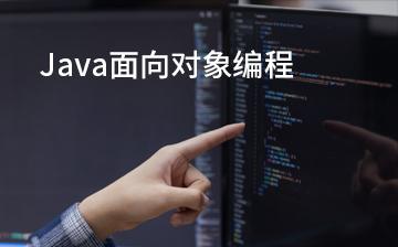 【JavaEE视频教程】java面向对象编程(新版)_后端开发课程
