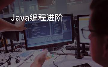 【JavaEE视频教程】java编程进阶(新版)_后端开发课程