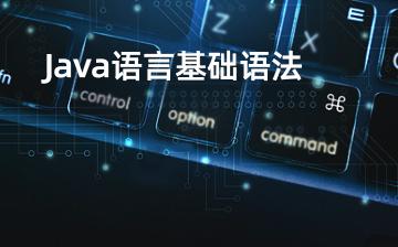 【JavaEE视频教程】Java语言基础语法(新版)_后端开发课程