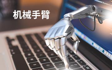 【Python视频教程】机械手臂_人工智能课程
