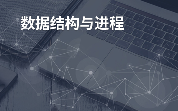 【HTML5视频教程】数据结构与进程_前端开发课程