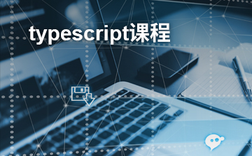 【HTML5视频教程】typescript课程_前端开发课程