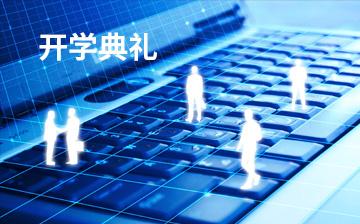 【HTML视频教程】开学典礼_前端开发课程