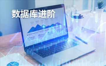 【JavaEE视频教程】数据库进阶_后端开发课程