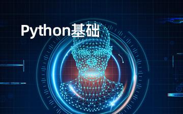 【Python视频教程】Python基础_人工智能课程