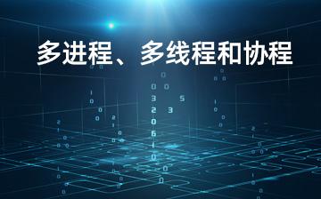 【Python视频教程】多进程、多线程和协程_人工智能课程