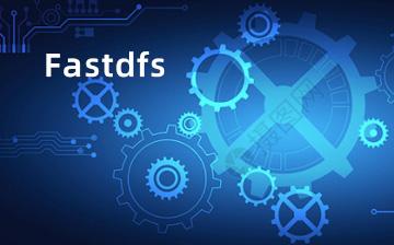 【JavaEE视频教程】Fastdfs_后端开发课程