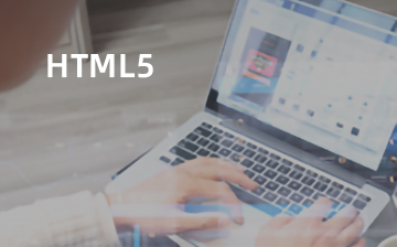 【HTML视频教程】HTML5_前端开发课程
