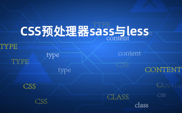 【JavaScript视频教程】CSS预处理器sass与less_前端开发课程