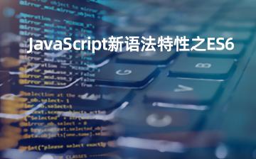 【HTML5视频教程】JavaScript新语法特性之ES6_前端开发课程
