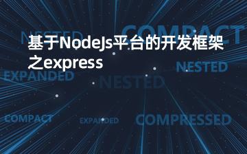 【HTML视频教程】基于NodeJs的开发框架express_前端开发课程