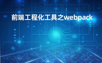 【HTML5视频教程】前端工程化工具之webpack_前端开发课程