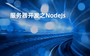【JavaScript视频教程】服务器开发之NodeJs_前端开发课程