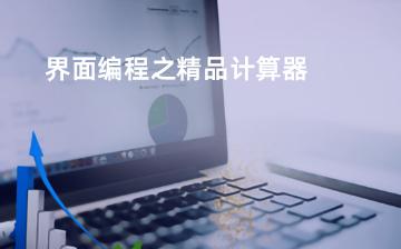 【Python视频教程】界面编程之精品计算器_人工智能课程