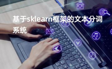 【数据挖掘视频教程】基于sklearn框架的文本分词系统_人工智能课程