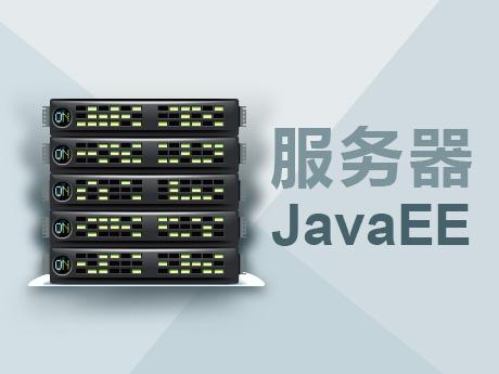 JavaEE�务器高级开�