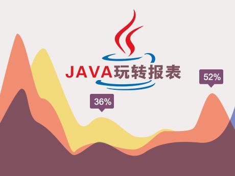 Java玩转报表