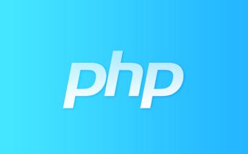 PHP開發工程師