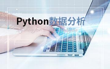 Python數據分析