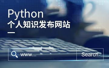 Python 個人知識發布網站