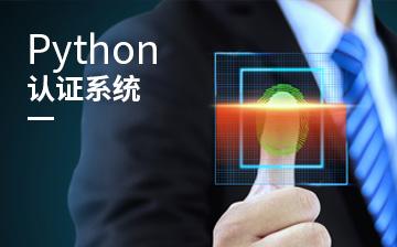Python認證系統
