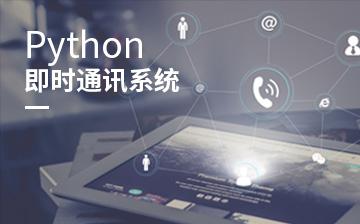 python即時通訊系統