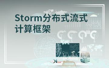 Storm分布式流式計算框架