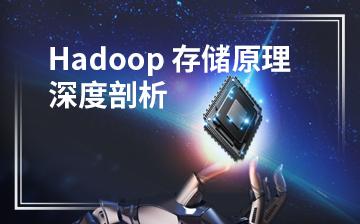 Hadoop 存儲原理深度剖析