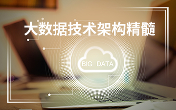大數據技術架構精髓