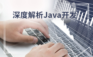 深度解析Java開發
