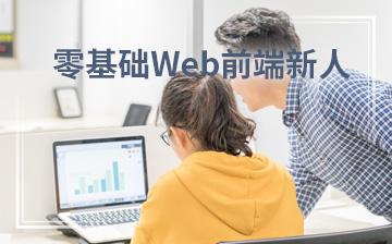 零基礎Web前端新人