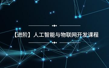 【進階】人工智能與物聯網開發課程