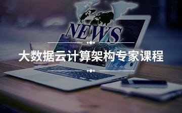 【初級】大數據云計算架構專家課程