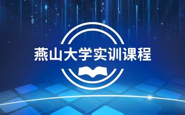 燕山大學實訓課程