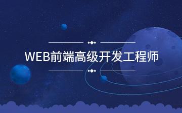 【進階】WEB前端高級開發工程師