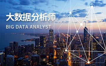 大數據分析師